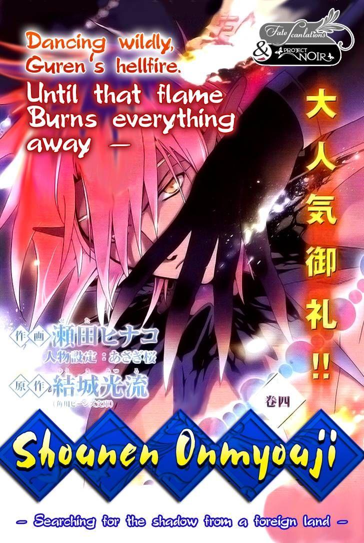 Shounen Onmyouji 4 Page 2