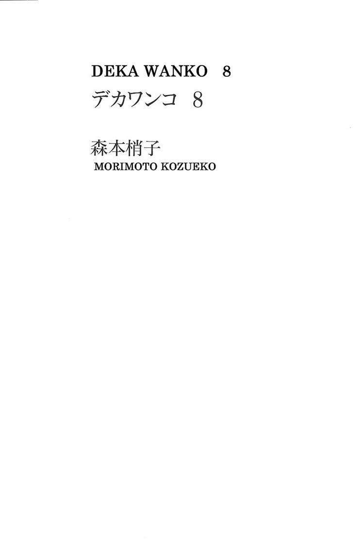 Deka Wanko 54 Page 2