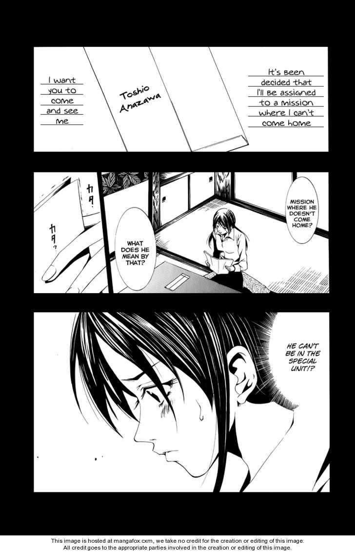 Love Letter (SEO Kouji) 2 Page 2