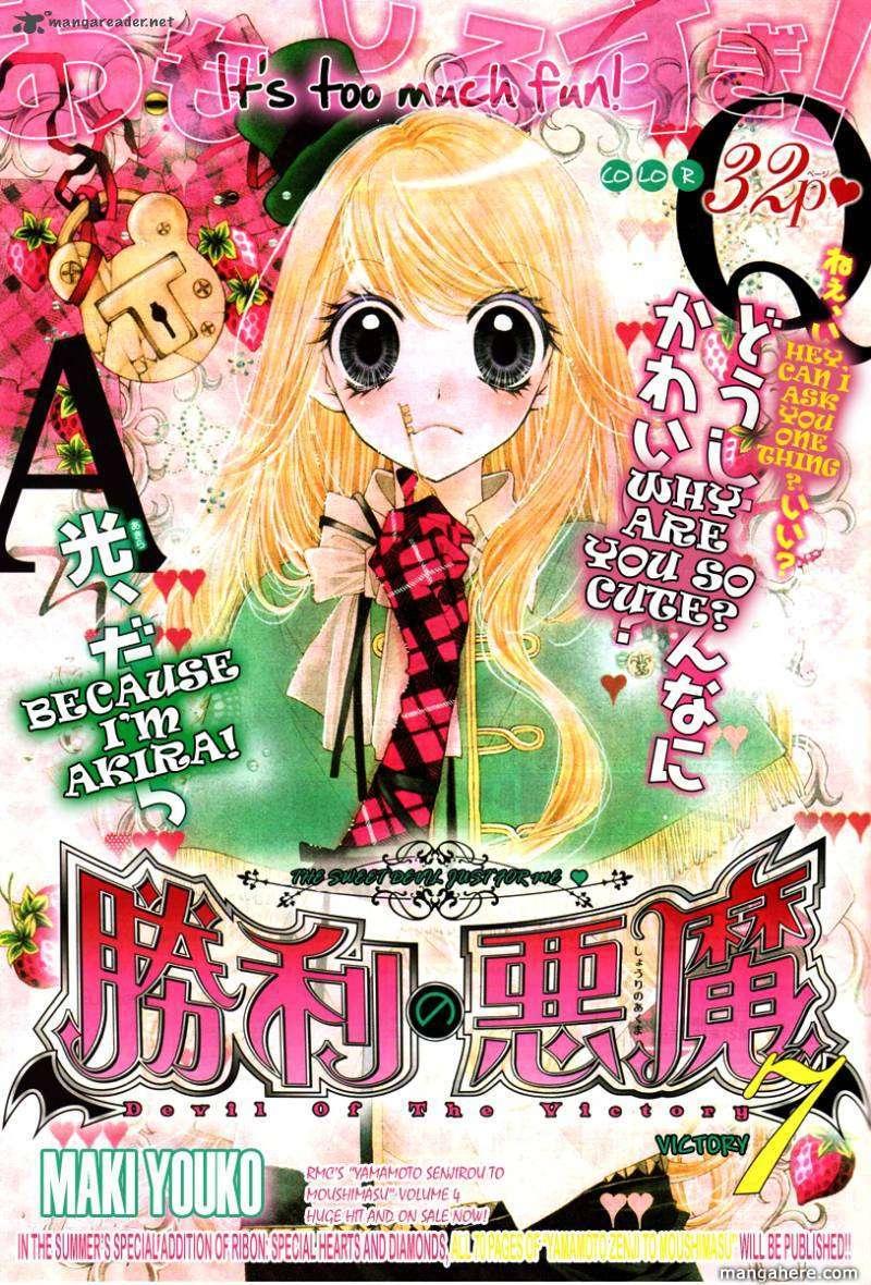 Shouri no Akuma 7 Page 3