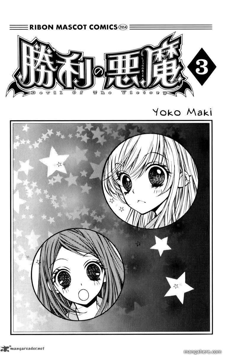 Shouri no Akuma 11 Page 3