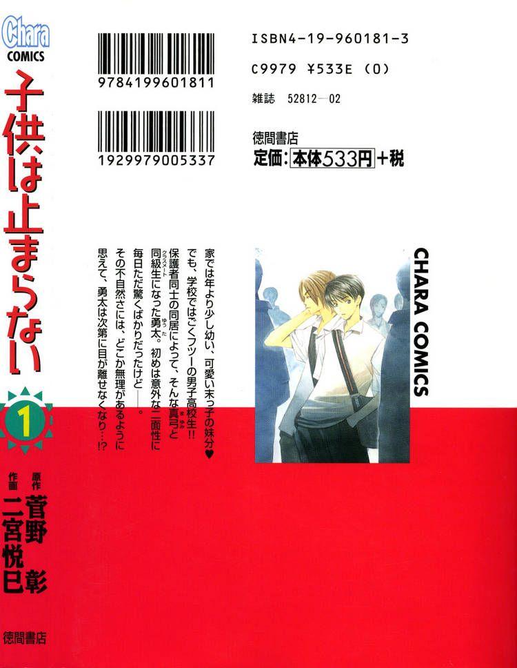 Kodomo wa Tomaranai 1 Page 3