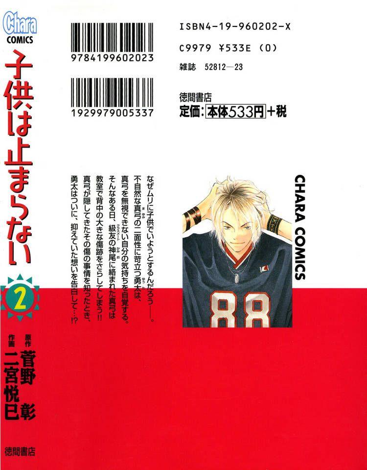 Kodomo wa Tomaranai 5 Page 3