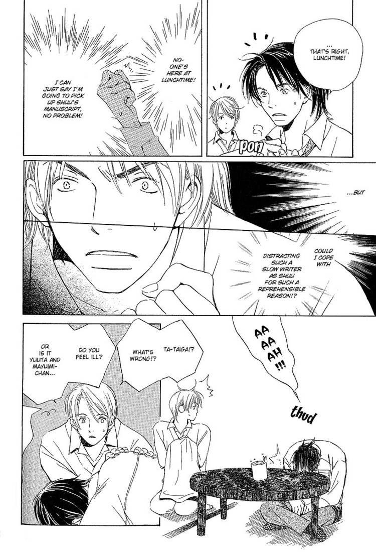 Kodomo wa Tomaranai 8 Page 5