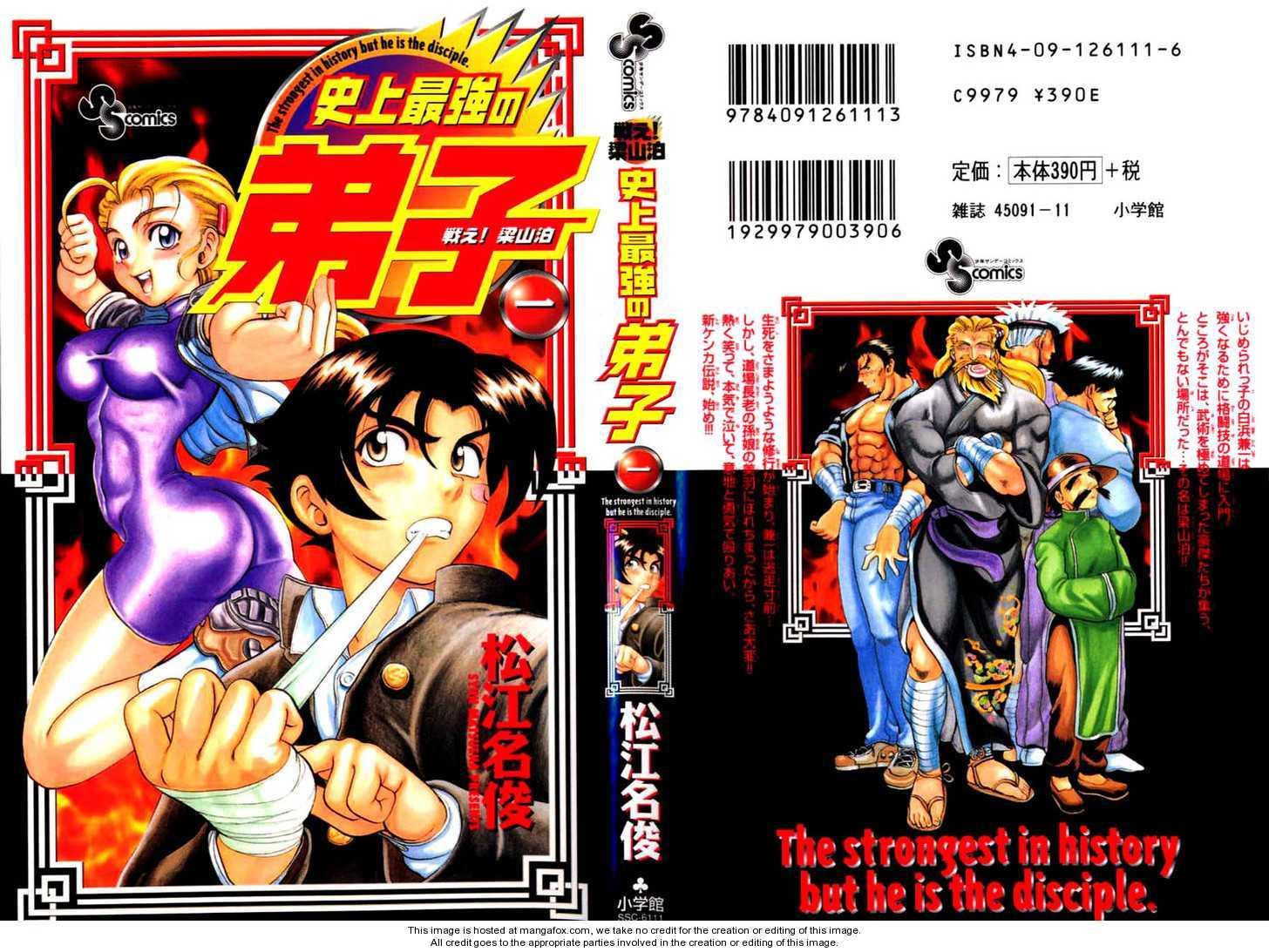 Tatakae! Ryouzanpaku Shijou Saikyou no Deshi 1 Page 1