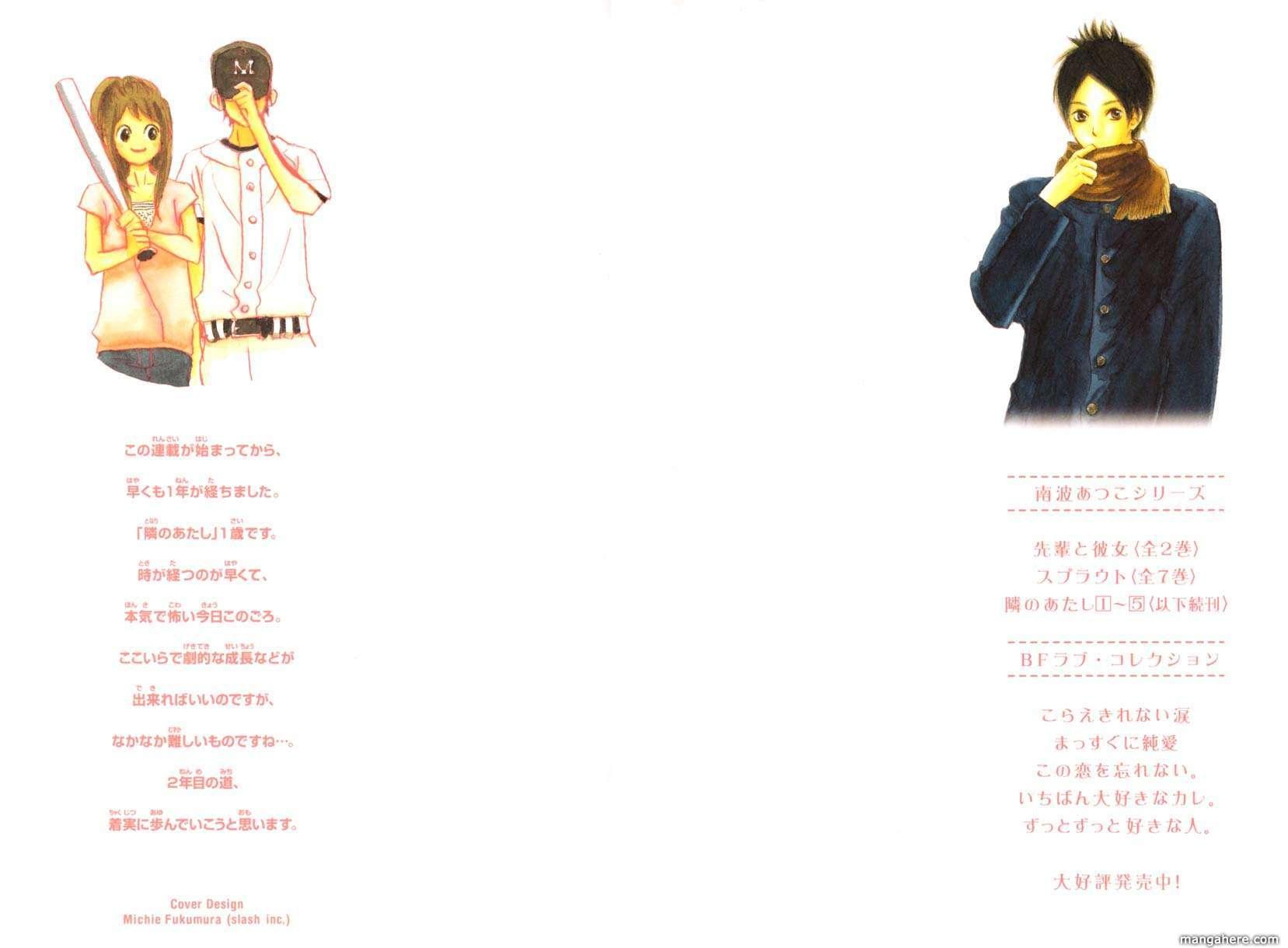 Tonari no Atashi 9 Page 3