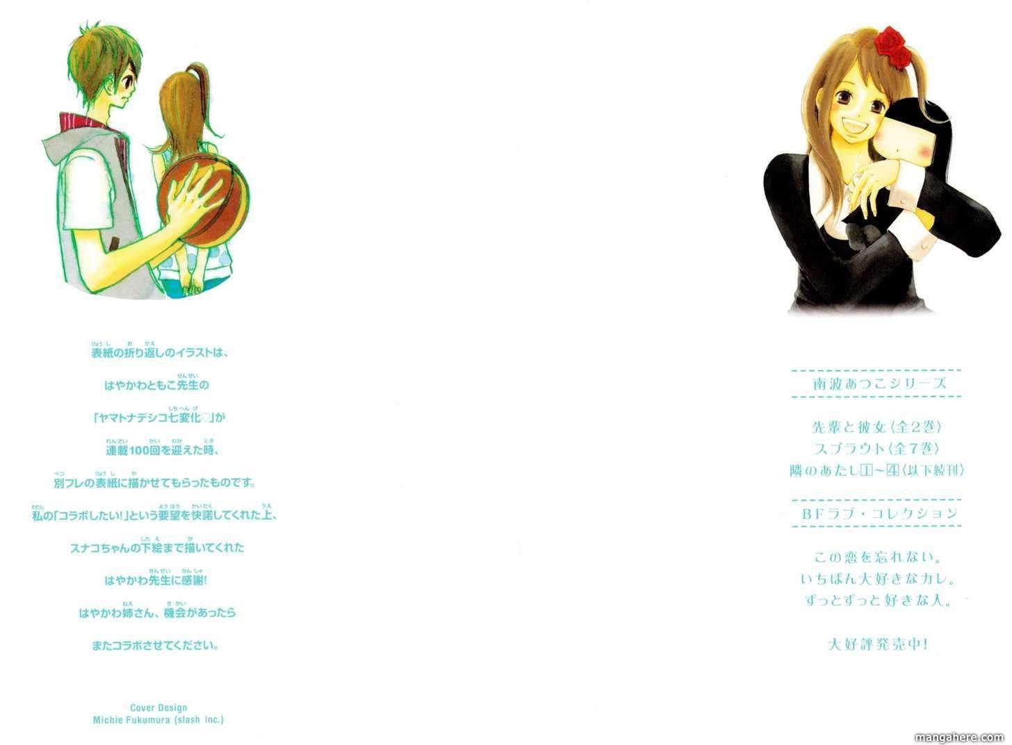 Tonari no Atashi 13 Page 3