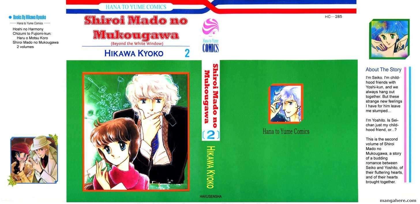 Shiroi Mado no Mukougawa 5 Page 1