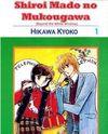 Shiroi Mado no Mukougawa