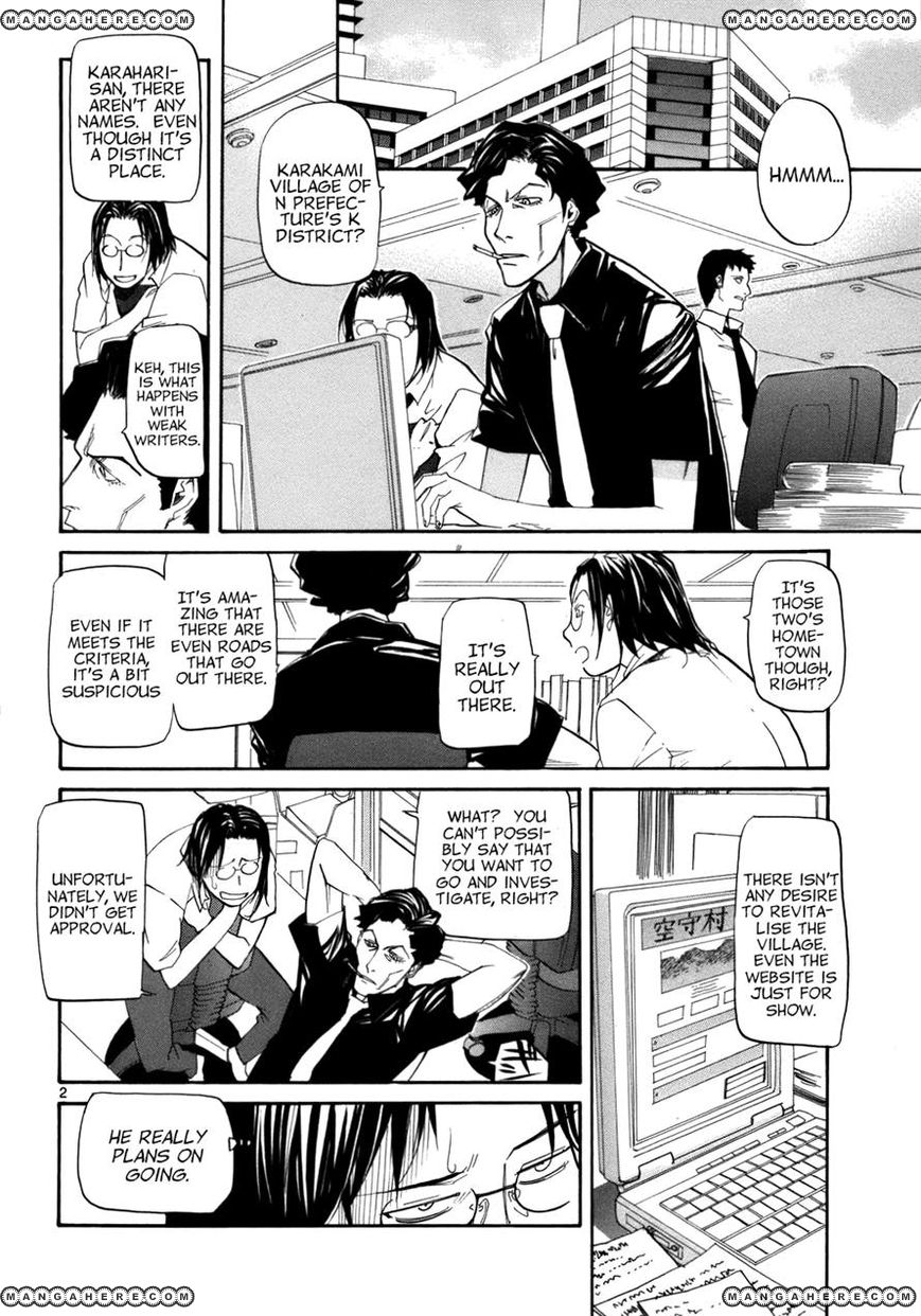 Kamisama Dolls 20 Page 3
