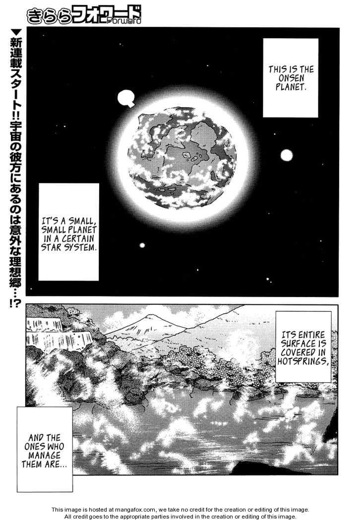 Onsen Wakusei 1 Page 1