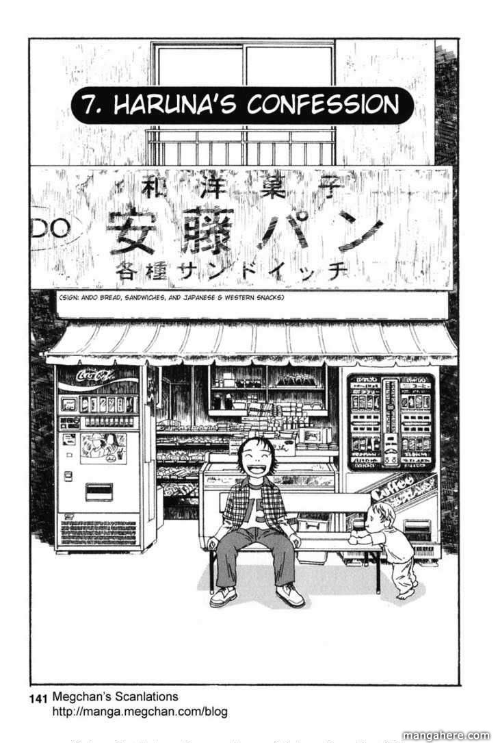 Kodomo no Kodomo 7 Page 1
