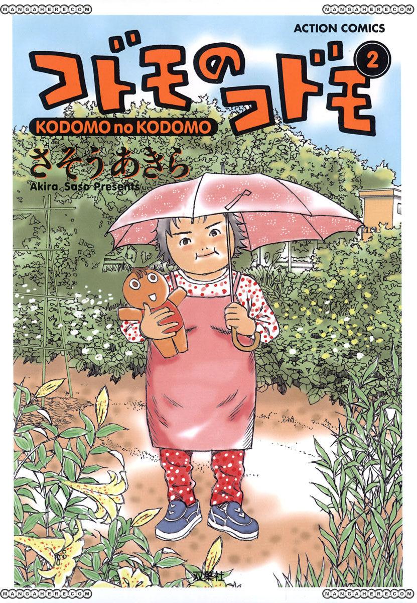 Kodomo no Kodomo 10 Page 1