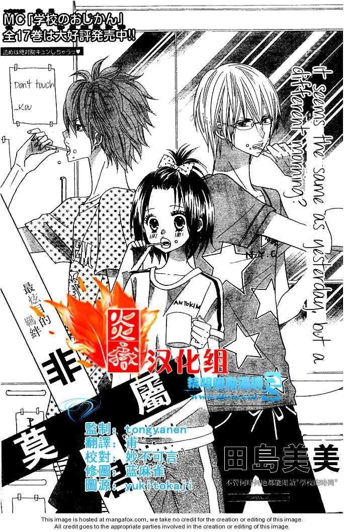 Kimi ja Nakya Dame Nanda 8 Page 2