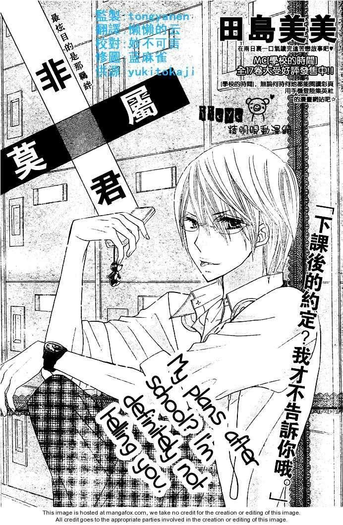 Kimi ja Nakya Dame Nanda 9 Page 3