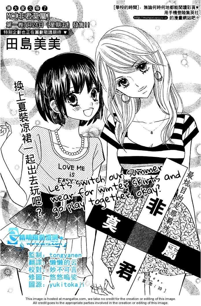 Kimi ja Nakya Dame Nanda 10 Page 2