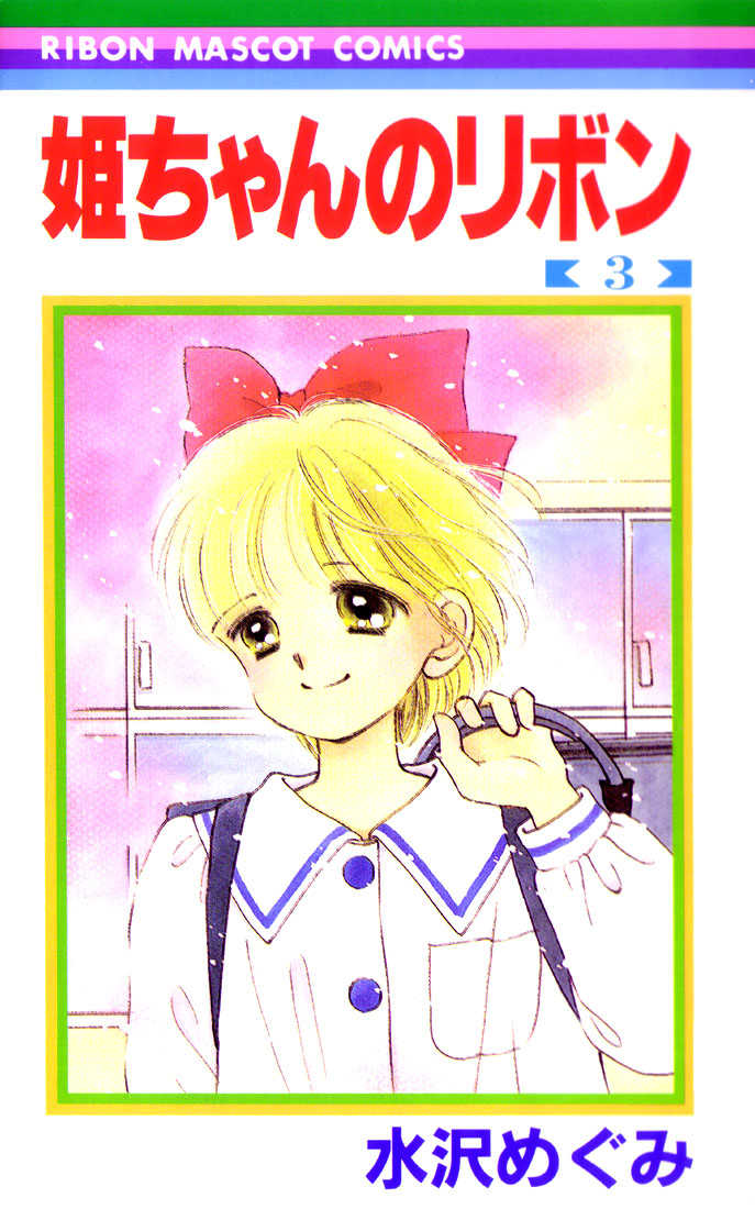 Hime-chan no Ribbon 10 Page 1