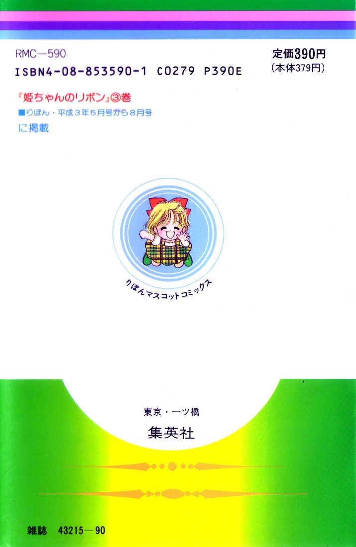 Hime-chan no Ribbon 10 Page 2