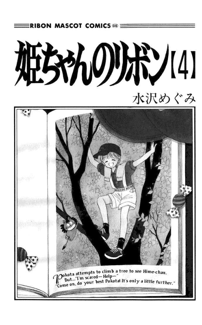 Hime-chan no Ribbon 14 Page 2