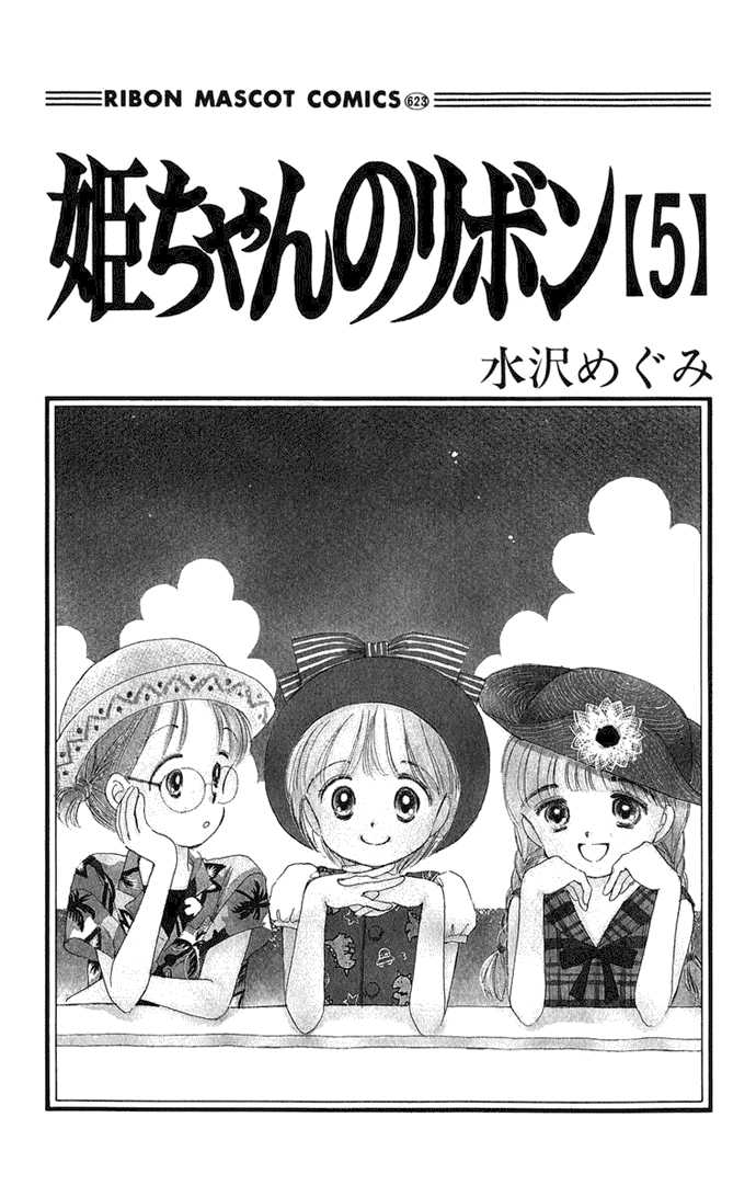 Hime-chan no Ribbon 18 Page 2