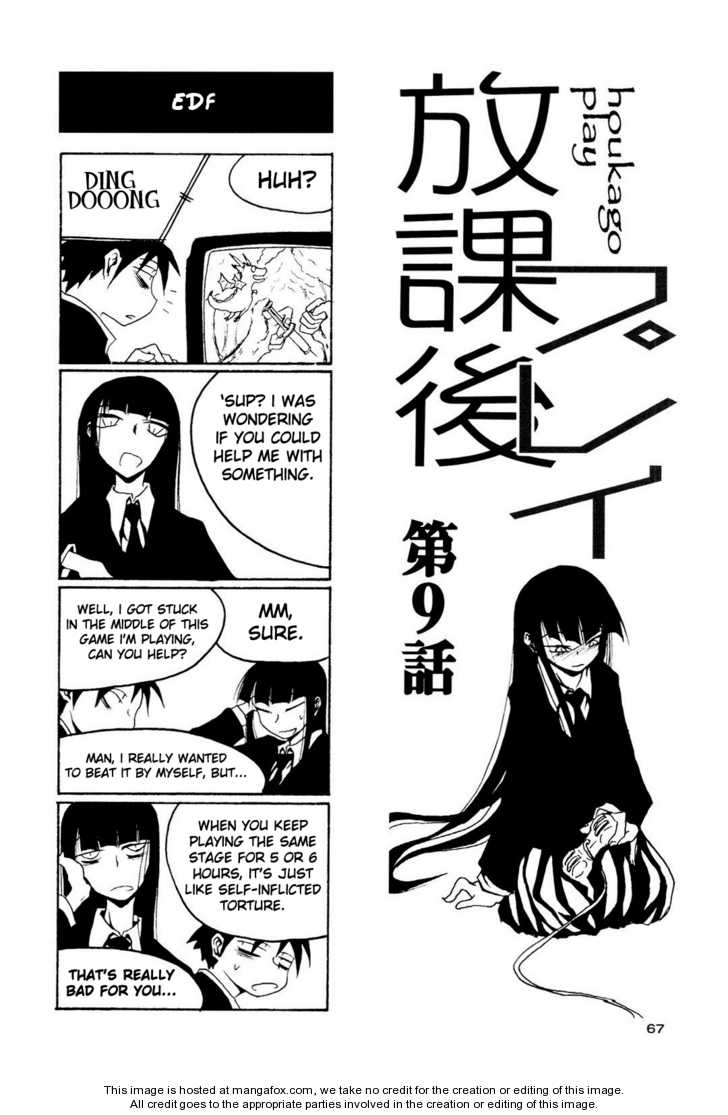 Houkago Play 1.2 Page 1