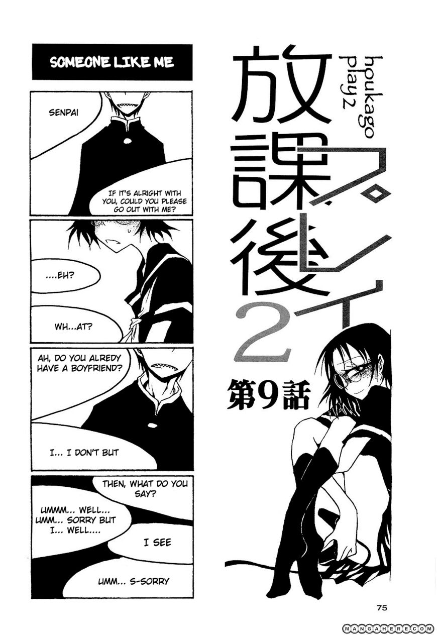 Houkago Play 25 Page 1