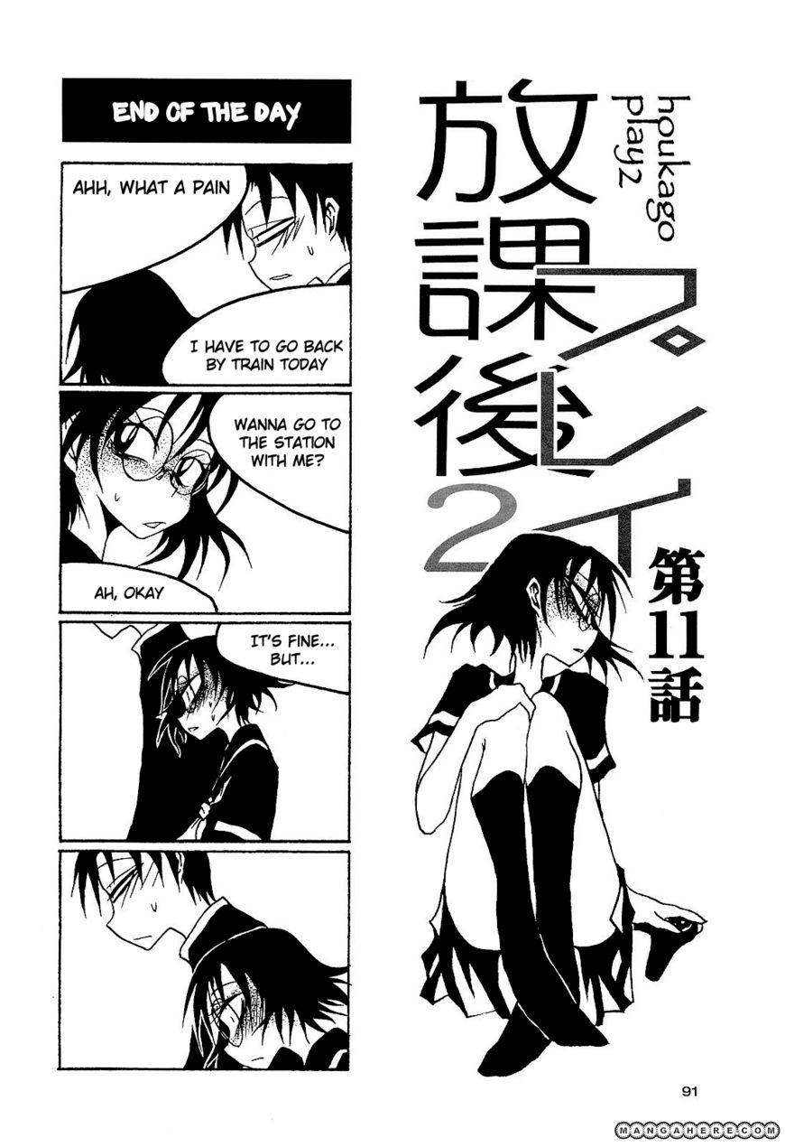 Houkago Play 27 Page 1