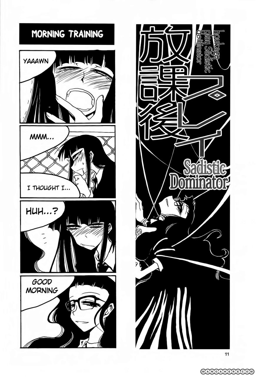 Houkago Play 32 Page 1