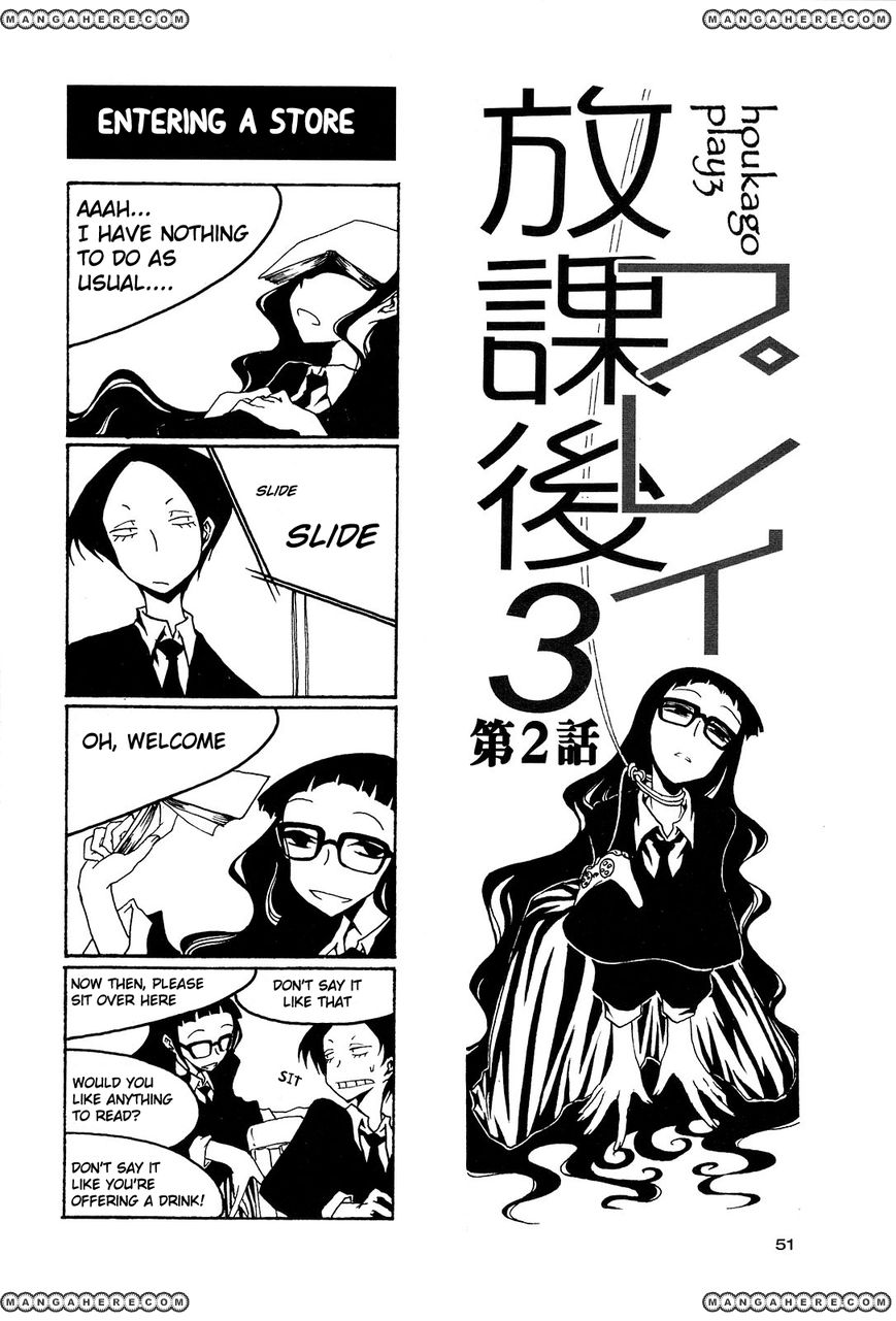 Houkago Play 37 Page 1
