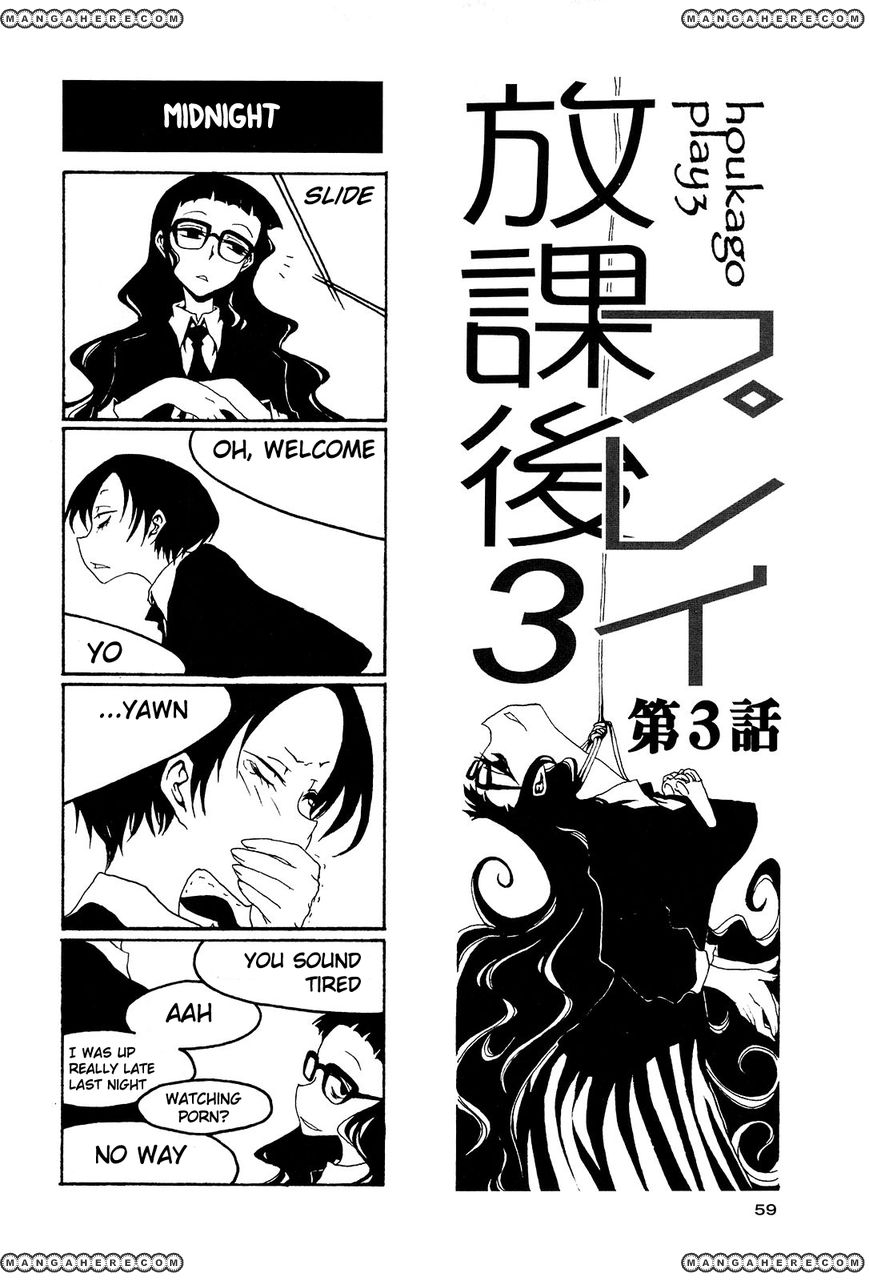 Houkago Play 38 Page 1
