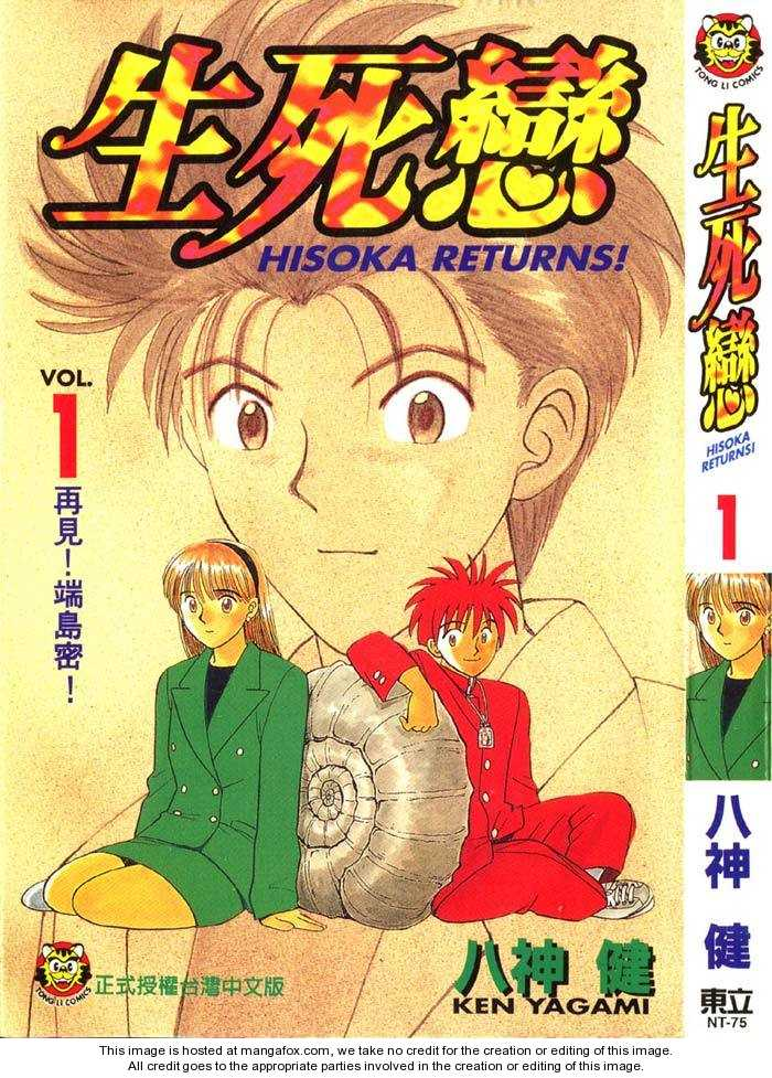 Hisoka Returns 1.1 Page 1