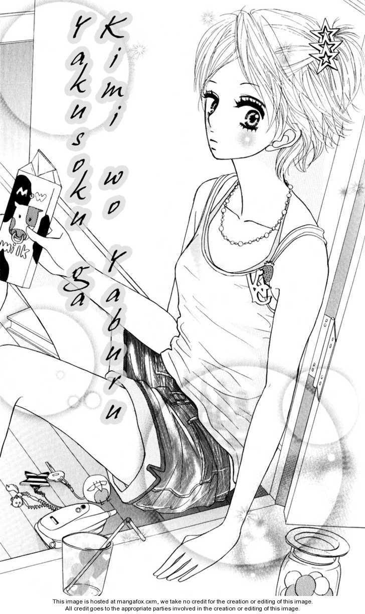 Hoho ni Shizumu 4 Page 2