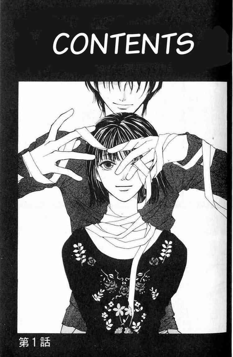 Mekakushi No Kuni 1 Page 1