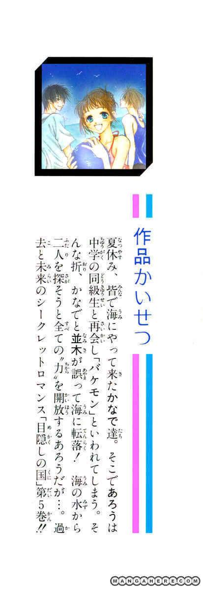 Mekakushi No Kuni 16 Page 2