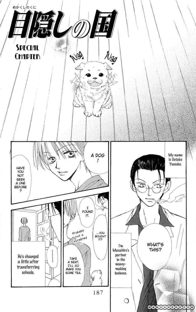 Mekakushi No Kuni 30.5 Page 2