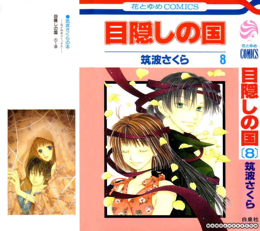 Mekakushi No Kuni 31 Page 1