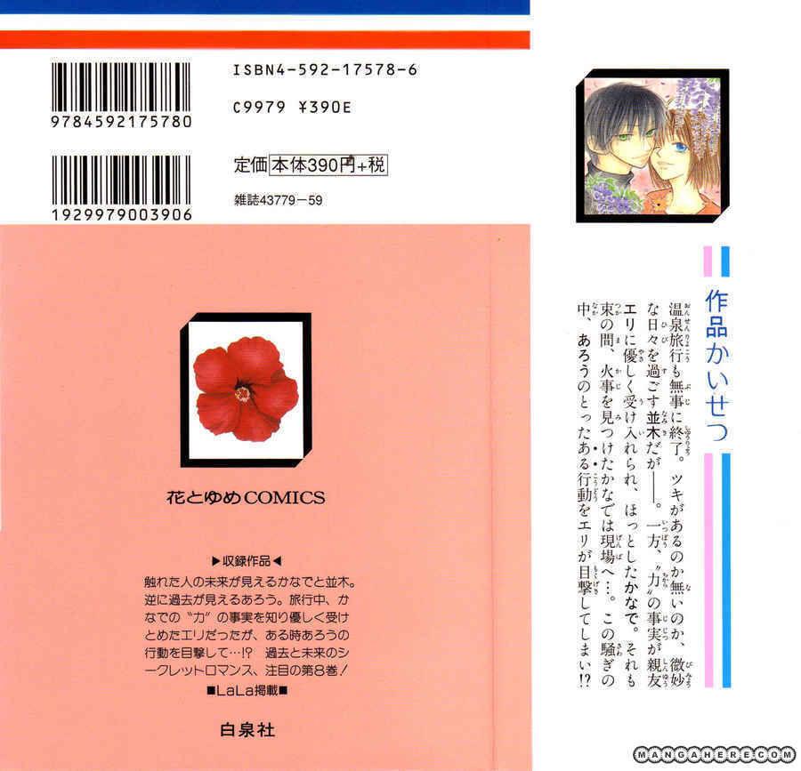 Mekakushi No Kuni 31 Page 2