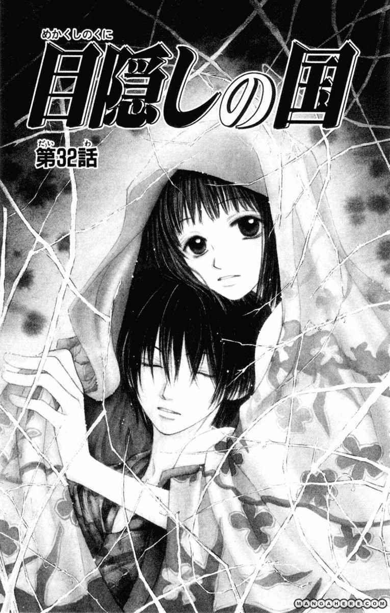 Mekakushi No Kuni 32 Page 1