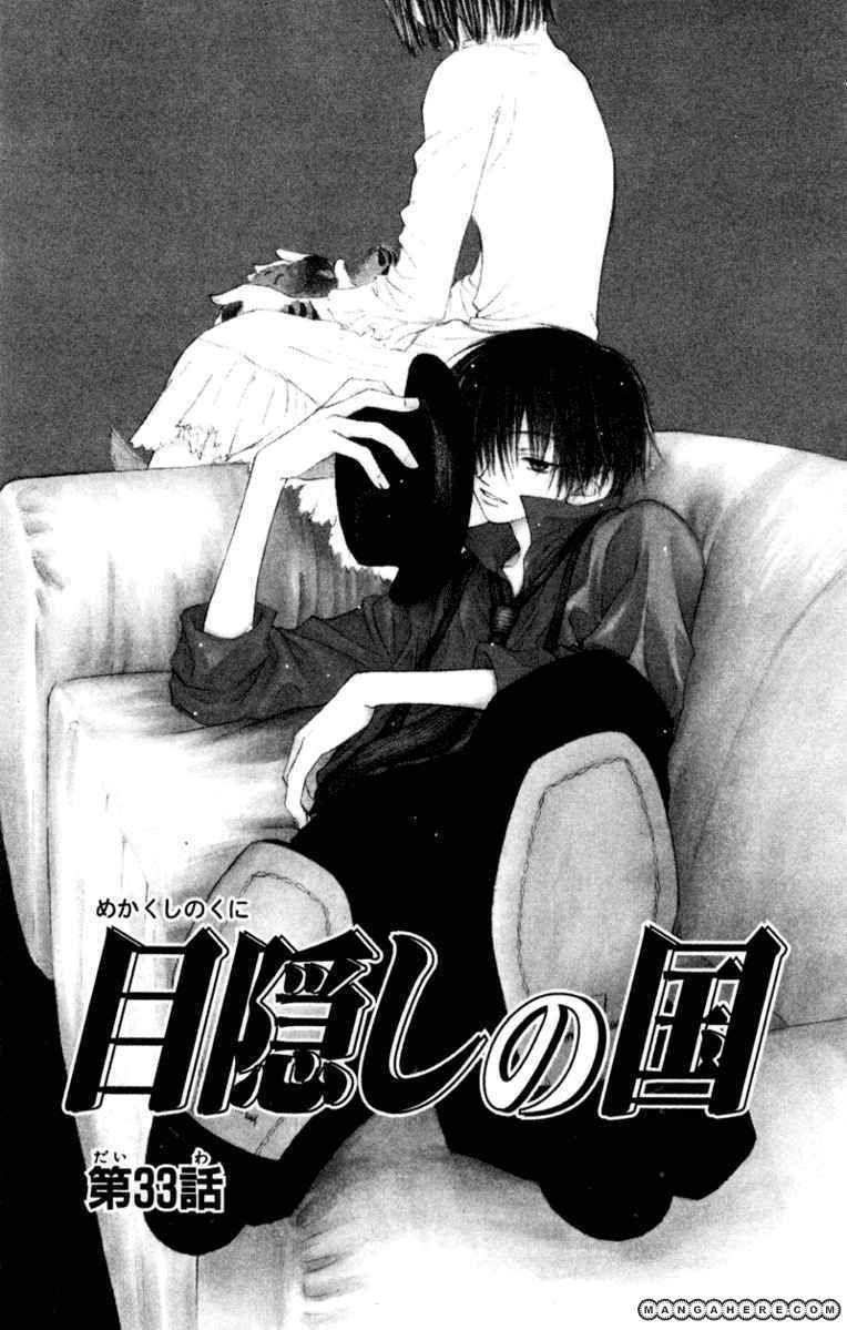 Mekakushi No Kuni 33 Page 1