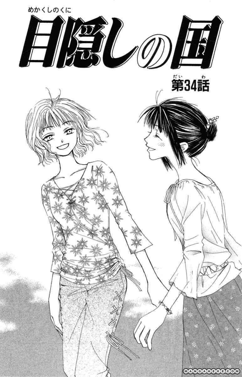 Mekakushi No Kuni 34 Page 1