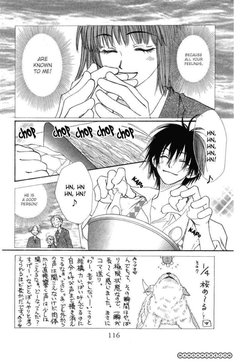 Mekakushi No Kuni 34 Page 2