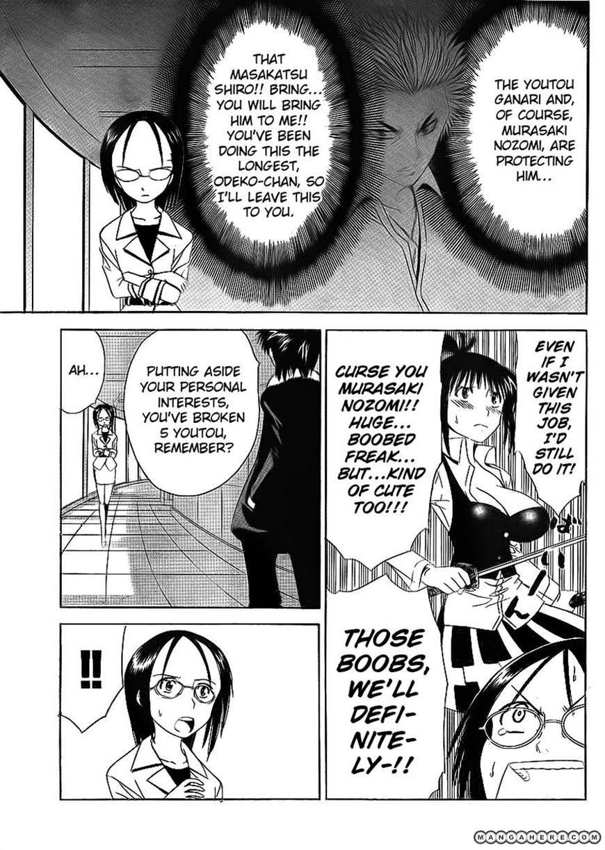 Muramasa 9 Page 3