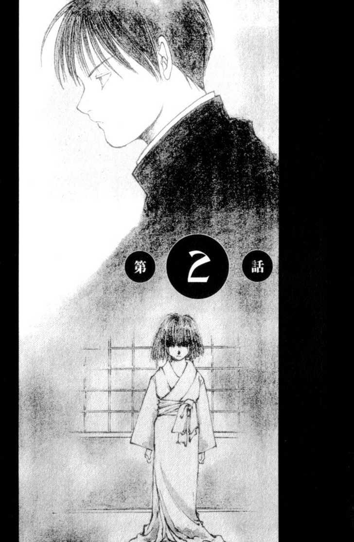 Hitsuji no Uta 2 Page 1