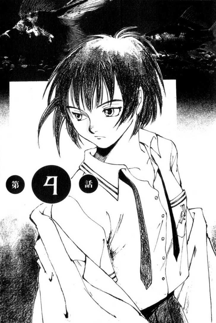 Hitsuji no Uta 4 Page 1