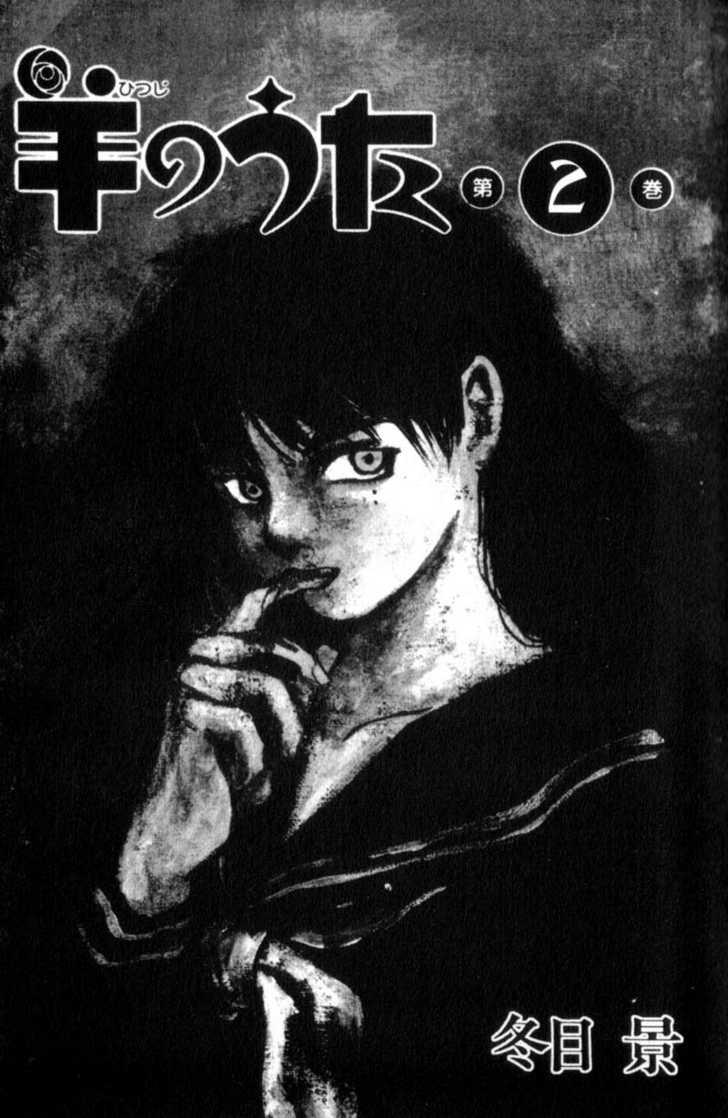 Hitsuji no Uta 7 Page 1