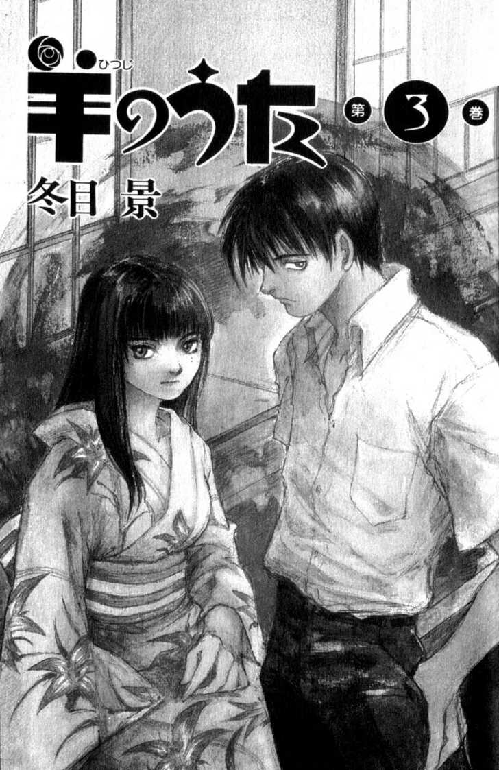 Hitsuji no Uta 13 Page 1