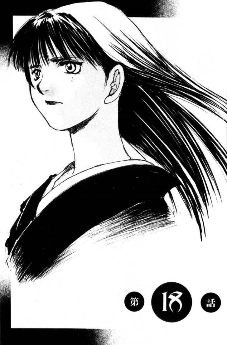 Hitsuji no Uta 18 Page 1
