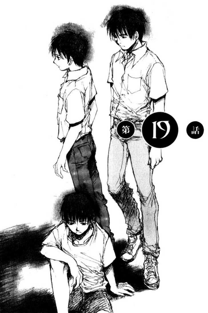 Hitsuji no Uta 19 Page 1