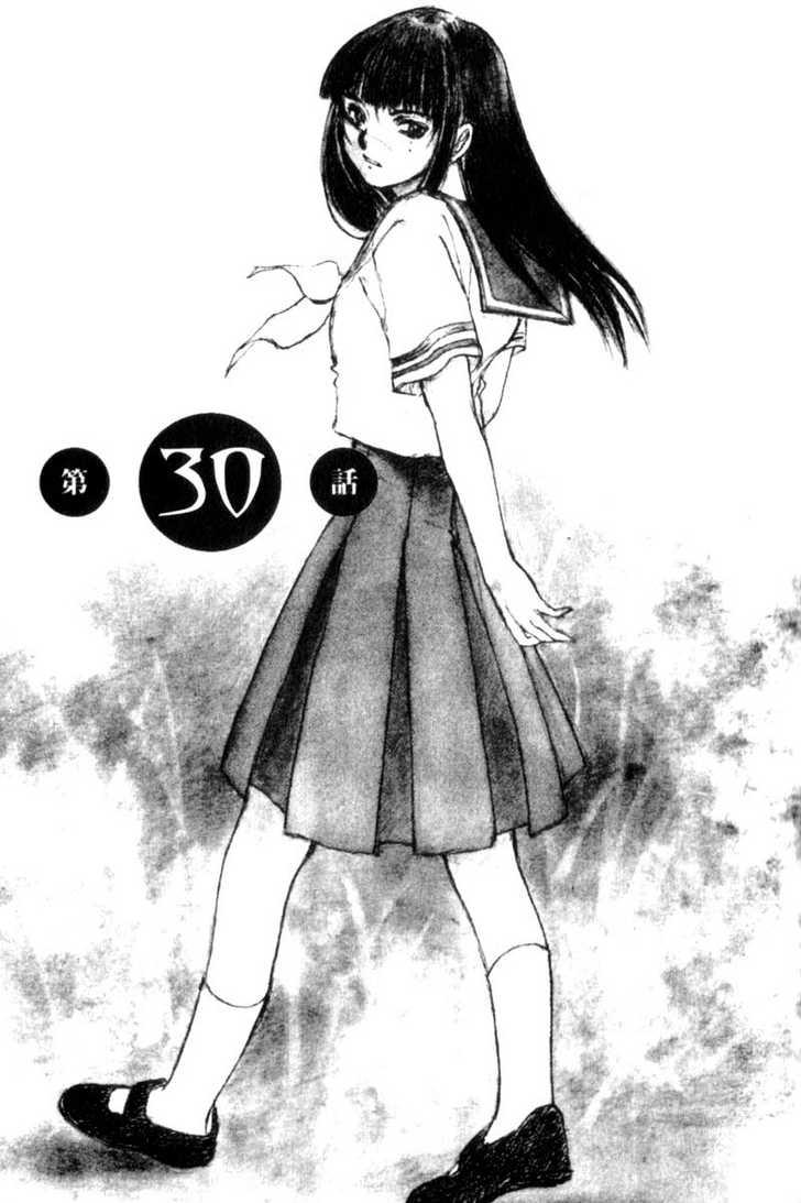 Hitsuji no Uta 30 Page 1