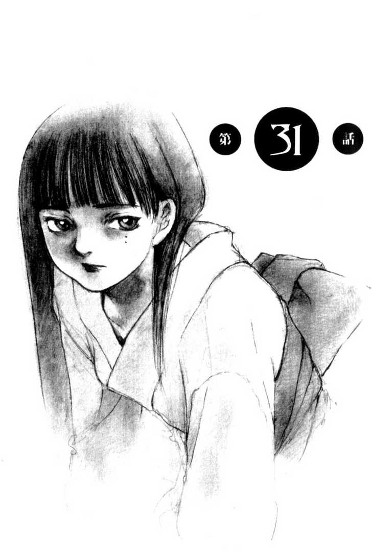 Hitsuji no Uta 31 Page 1